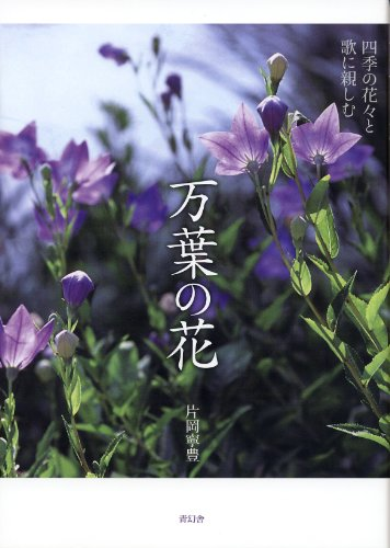 万葉の花 四季の花々と歌に親しむの詳細を見る