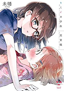 キミイロ少女 完全版 (百合姫コミックス)