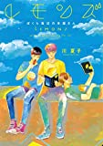 レモンズ ぼくら海辺の本屋さん (BRIDGE COMICS)