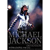 マイケル・ジャクソン ディボーション (初回限定生産)[DVD]
