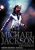 マイケル・ジャクソン ディボーション (初回限定生産)[DVD] 画像