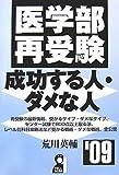 医学部再受験・成功する人・ダメな人〈'09〉 (YELL books)