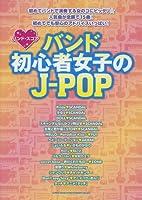 バンド・スコア バンド初心者女子のJ-POP (バンド・スコア)