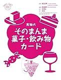 実物大・そのまんま菓子・飲み物カード (群羊社のたのしい食育教材シリーズ)