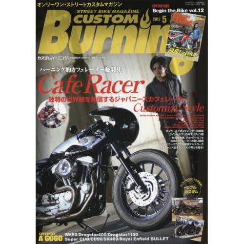 Custom Burning (カスタムバーニング) 2017年 05月号 [雑誌]