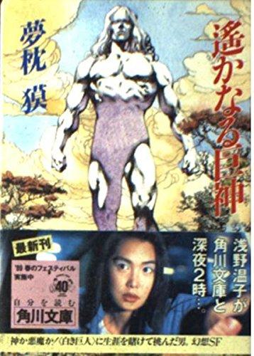 遥かなる巨神 (角川文庫)の詳細を見る