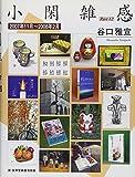小閑雑感 part 12(2007年11