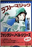 ラスト・マジック (新潮文庫―ファンタジーノベル・シリーズ)