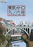 東京メトロ 丸ノ内線 全線 往復 荻窪~池袋・中野坂上~方南町 [DVD]