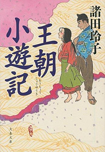 王朝小遊記 (文春文庫)の詳細を見る