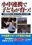 小中連携で子どもが育つ!―兵庫県豊岡市の「根っこづくり」「幹づくり」教育