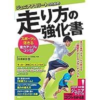 ジュニアアスリートのための走り方の強化書 スポーツに活きる走力アップのコツ55 (コツがわかる本!ジュニアシリーズ)