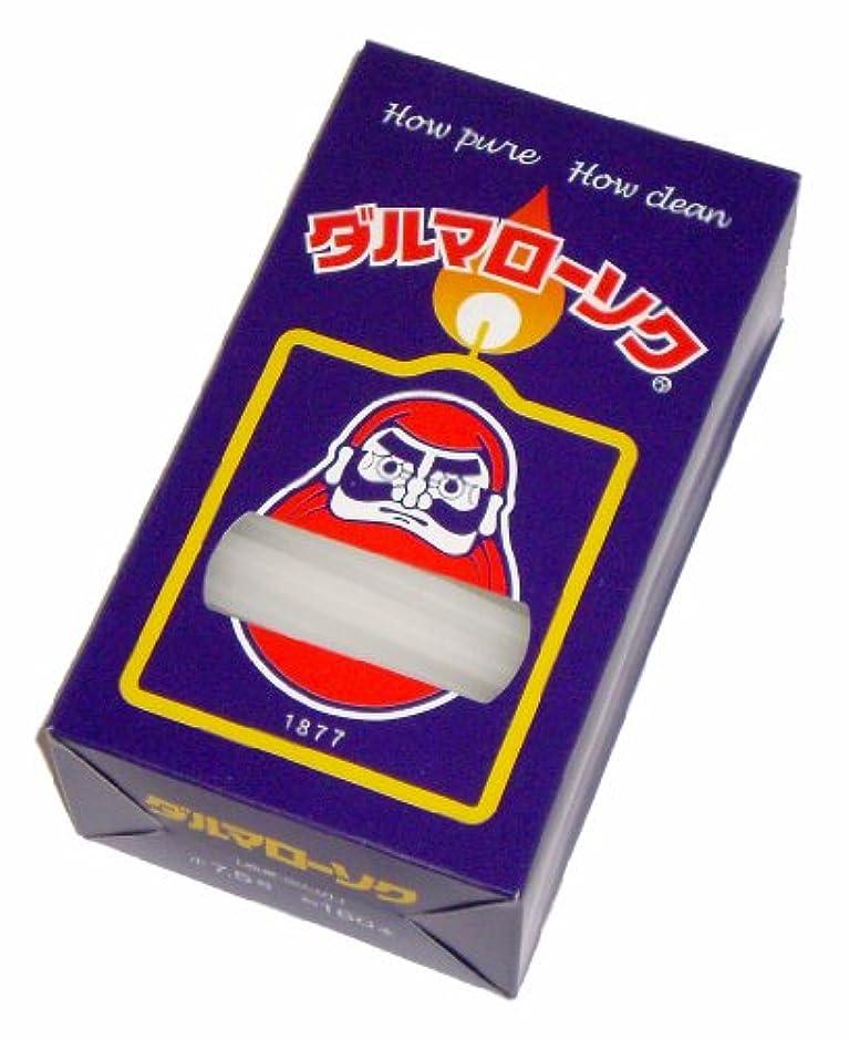 伝染病通信する癒す東海製蝋のろうそく ダルマ 小7.5号/160本入450g