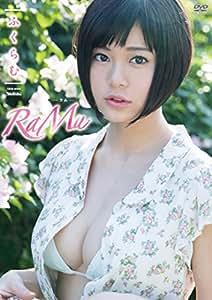 RaMu ふくらむ   [DVD]