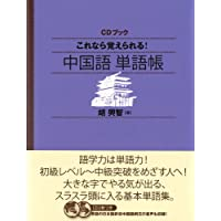 これなら覚えられる!中国語単語帳 (CDブック)