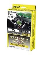 BLITZ(ブリッツ) 車載TVキャンセルキット テレビジャンパーオート スイッチレスタイプ TAH09 ホンダ用TAH09