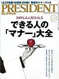PRESIDENT (プレジデント) 2015年 5/4号 [雑誌]