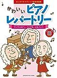 はじめてのクラシック音楽図鑑 1 かわいいピアノレパートリー ~ヴィヴァルディ、ヘンデル、J.S.バッハ~
