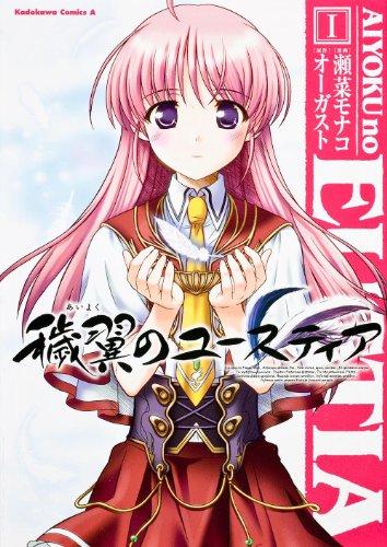 穢翼のユースティア (1) (カドカワコミックス・エース)の詳細を見る