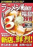 ラーメンWalker福島2019 ラーメンWalker2019 (ウォーカームック)