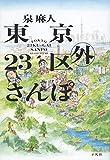「東京23区外さんぽ」販売ページヘ