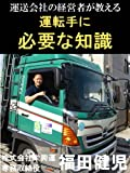 運送会社の経営者が教える『運転手に必要な知識』