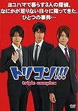 トリコン!!! triple complex[DVD]