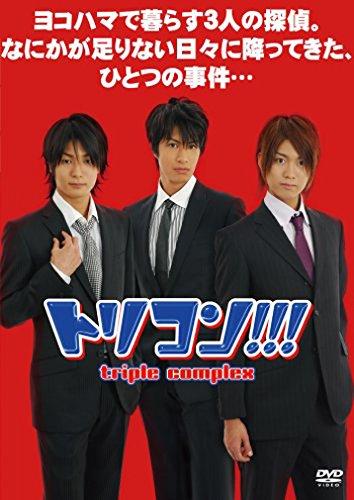トリコン!!! triple complex [DVD]の詳細を見る