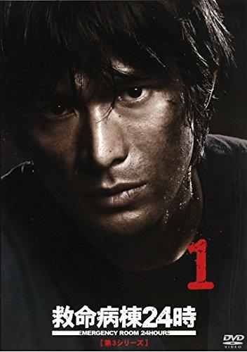 救命病棟24時 第3シリーズ 1 [レンタル落ち]