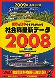 世界と日本のすがたがわかる社会科最新データ 2008(2009年中学入試用
