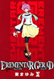 EREMENTAR GERAD 15 (コミックブレイド)