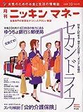 ニッキンマネー 2009年 10月号 [雑誌] 画像