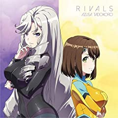 田所あずさ「RIVALS」のジャケット画像