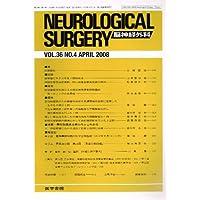 NEUROLOGICAL SURGERY (脳神経外科) 2008年 04月号 [雑誌]