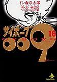 サイボーグ009 (16) (秋田文庫)