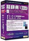 超辞典DUO 研究社 リーダーズ 英和辞典 第2版/リーダーズ・プラス