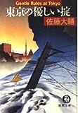 東京の優しい掟 (徳間文庫)