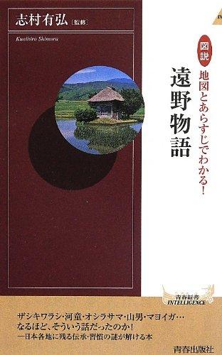 図説 地図とあらすじでわかる! 遠野物語 (青春新書インテリジェンス)