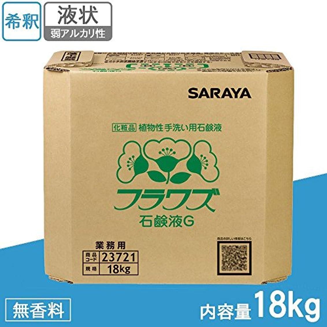 心臓全能政治家サラヤ 業務用 植物性手洗い用石鹸液 フラワズ石鹸液G 18kg BIB 23721