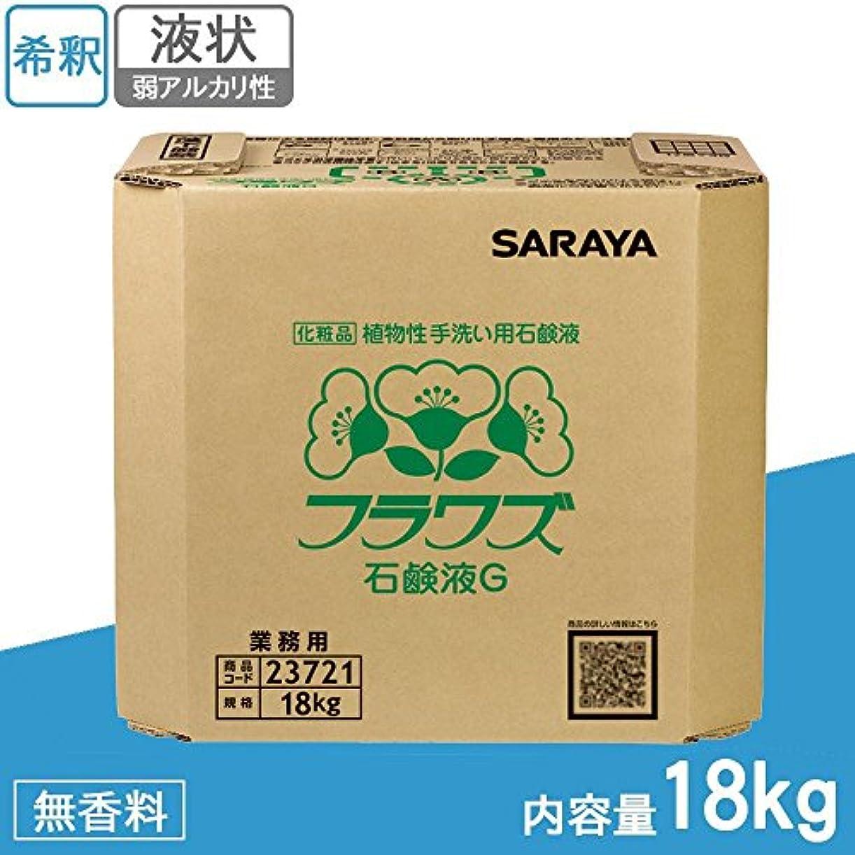 ゲージディスコ快いサラヤ 業務用 植物性手洗い用石鹸液 フラワズ石鹸液G 18kg BIB 23721