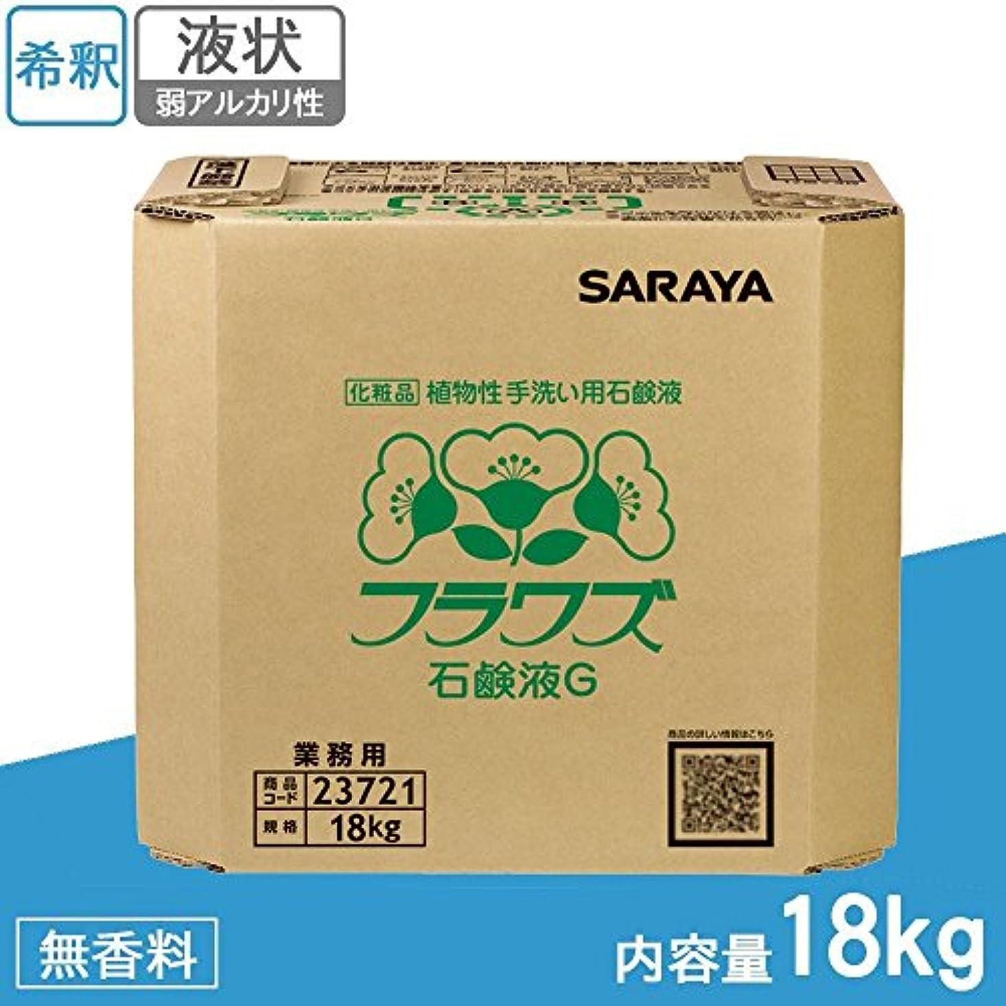 小さいしなければならない鹿サラヤ 業務用 植物性手洗い用石鹸液 フラワズ石鹸液G 18kg BIB 23721