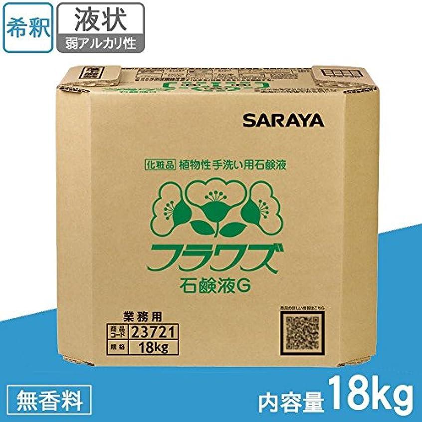 公平光最適サラヤ 業務用 植物性手洗い用石鹸液 フラワズ石鹸液G 18kg BIB 23721