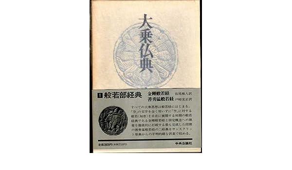 大乗仏典 1 般若部経典 | |本 | ...