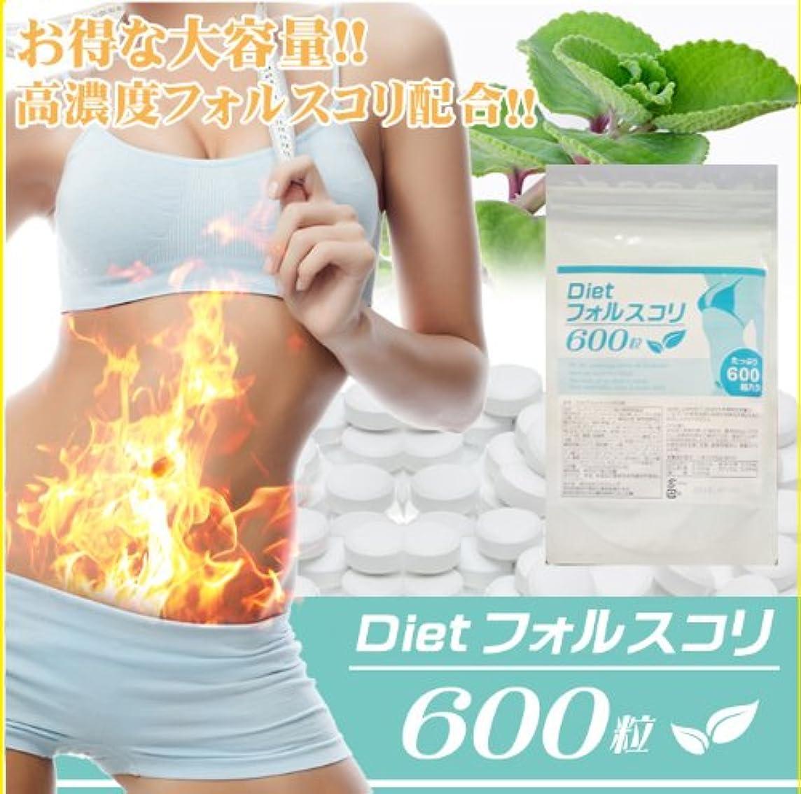 ダイエットフォルスコリ600 (フォルスコリ配合 大容量ダイエットサプリ)