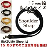 【INAZUMA】 バッグ用ショルダーストラップ/ショルダーひも約110cm 幅約15mmYAS-1511#870焦茶