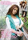 東京ガールズコレクション [DVD]