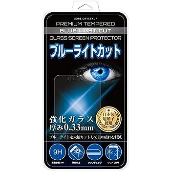 [MC MORE CRYSTAL] 【安心保障付き 日本製 旭硝子】 ブルーライトカット iPhone7 Plus / iPhone8 Plus 専用 強化ガラスフィルム 保護フィルム ガラスカバー 【 交換保障 3Dタッチ 極薄 0.33mm 気泡防止 硬度 9H ラウンドエッジ 】 iPhone8Plus iPhone7Plus アイフォン8プラス アイフォン7プラス 16AC9-4-CLR