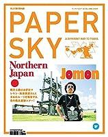 PAPERSKY no.46 - NORTHERN JAPAN Jomon (ペーパースカイ 北日本 縄文)