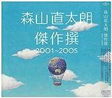 傑作撰 2001~2005(初回) 画像