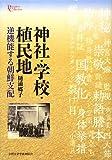 神社・学校・植民地—逆機能する朝鮮支配 (プリミエ・コレクション)